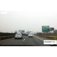 成绵高速公路户外路牌广告宣传找我们公司