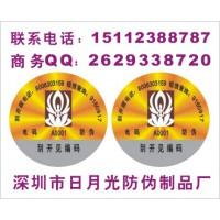 800电码查询标签 数码刮刮防伪标 镭射揭开式电码标