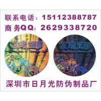 全息立体图 监控器材激光标签 优质纸类标签