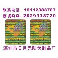 激光标志 揭开激光标签 高难度防伪标
