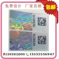 二维码激光防伪标签 观澜纹理防伪印刷,水印防伪标签