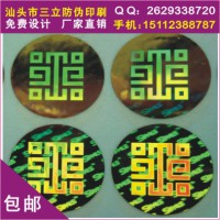 激光商标 动态效果防伪标签 金色银色防伪标