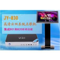 供应深圳佳音JY-830双系统版点歌机家庭ktv卡拉ok机