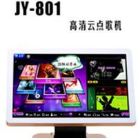 供应深圳佳音JY-801云高清标准版点歌机家庭ktv卡拉ok
