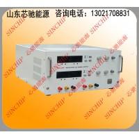供应850V20A山东芯驰供应可调大功率直流稳压开关电源