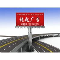 山西高速公路广告发布|【山西锐起传媒】|山西高速公路广告招商