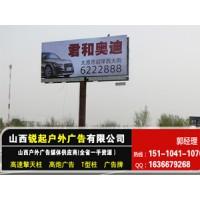 高速路广告牌租金是多少?谁家山西高速广告一手资源(认证商家)