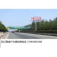 四川户外媒体成绵高速公路广告牌位置