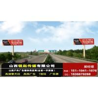山西高速广告牌、山西高速广告发布、山西高速公路大广告牌