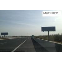 成渝高速公路广告位户外立柱大牌