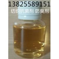 供应无机银离子抗菌剂 织物抗菌剂