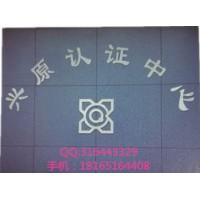 西安iso9000认证专业机构陕西ISO认证权威机构