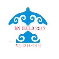 2017年蒙古国际工程机械、建材机械、工程车辆及零部件展览会