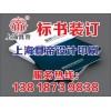 上海市*的上海标书装订公司——优质的标书装订