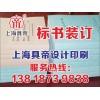 上海标书装订公司找哪家比较好_广告印刷价钱如何
