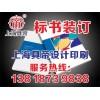 上海标书装订价格费用 专业的广告印刷