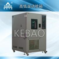 1000L高低温试验箱