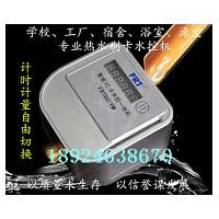 深圳卡管家学校热水刷卡水控一体机