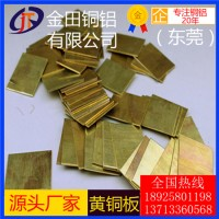 H65拉伸黄铜板 H68中硬黄铜板 C26000进口黄铜带
