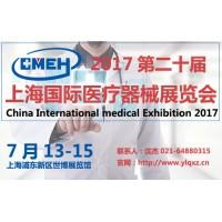 2017上海医疗器械博览会