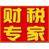 2017年广州注册公司成员的要求