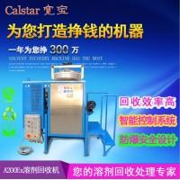 模具清洗剂回收机,宽宝模具清洗剂溶剂回收机