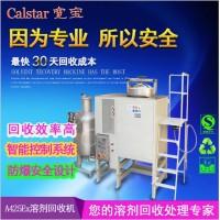 大容量清洗剂回收机,有机溶剂再生设备