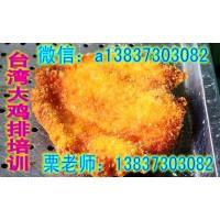 正宗台湾大鸡排培训班 恩施咖喱鱼蛋学习指导 炸鱼蛋加盟