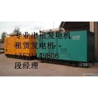 聊城出租大型发电机 发电机租赁13963015050随叫随到
