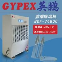 电池工厂高温定制防爆除湿机