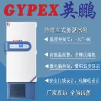 英鹏防爆冰箱 低温冰箱BL-200DW50L500