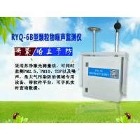 RYQ-6B 厂区环境监测噪声颗粒物环保监测站