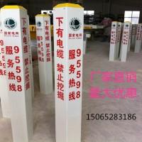 地埋式玻璃钢警示桩 电力电缆警示桩 国家电网警示桩 厂家