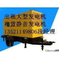 日照出租大型发电机 发电车租赁15101611802设备优