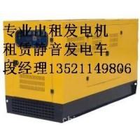临沂出租大型发电机 发电车租赁13386359369规格齐