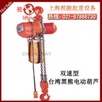 台湾永升电动葫芦|双速永升电动葫芦|提升平稳