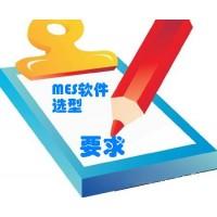 川颐MES-专业MES软件公司