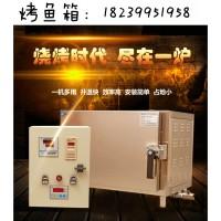 南昌 BF智能温控烤鱼箱,济南烤鱼箱厂家,青岛烤鱼机器