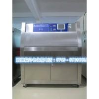 紫外光实验设备/uv老化实验箱厂家