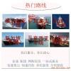 上海搬家到美国华盛顿国际托运搬家物流海运家具托运