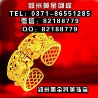 郑州黄金回收,老凤祥黄金回收多少钱一克?