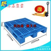 冬季川字网格塑料托盘平板塑料托盘塑料栈板垫仓板量大优惠