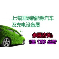 2018上海新能源汽车展览会