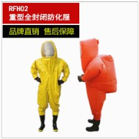 NA-RFH02重型防化服/防护服(不含空气呼吸器)
