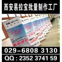 西安喷绘展板展架制作公司029-68083130喷绘制作