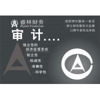 深圳睿林财务公司专业税务筹划 审计 财务顾问  高新认证服务