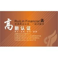 深圳睿林为企业提供公司注册注销转让 做帐 审计 税务筹划等咨