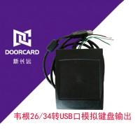 新长远WG转USB转换器 韦根26/34转USB口转换模块