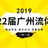 2019泵閥門展覽會/流體管道展覽會