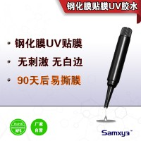 钢化膜uv胶水 3D曲面屏液态胶 手机uv钢化膜胶